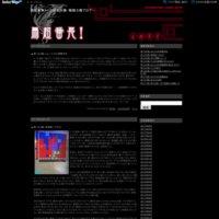 馬超番長!~三国志大戦・戦国大戦ブログ~